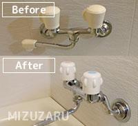 浴室の蛇口交換