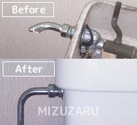 トイレの給水管を交換