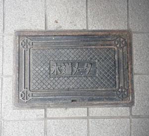 戸建ての止水栓