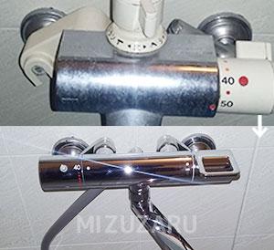 お風呂の蛇口を交換