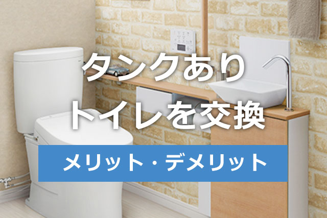 タンクありトイレを交換するメリット・デメリット