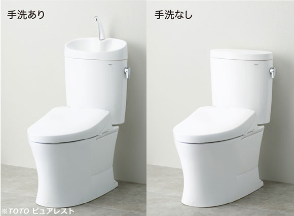 タンクありトイレとは