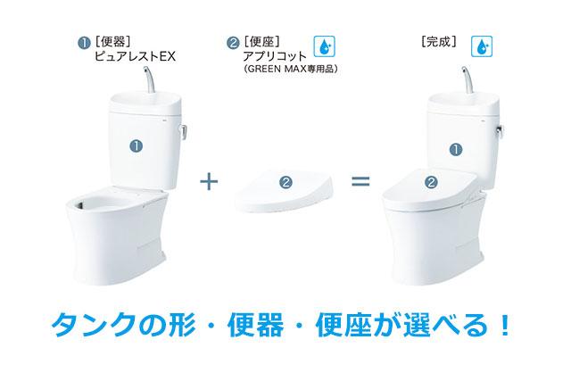 組み合わせ型トイレ